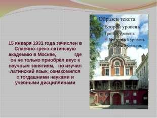 15 января 1931 года зачислен в Славяно-греко-латинскую академию в Москве, где