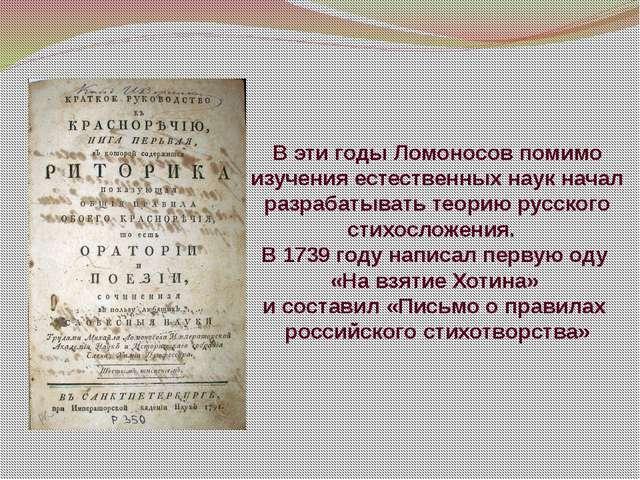 В эти годы Ломоносов помимо изучения естественных наук начал разрабатывать те...