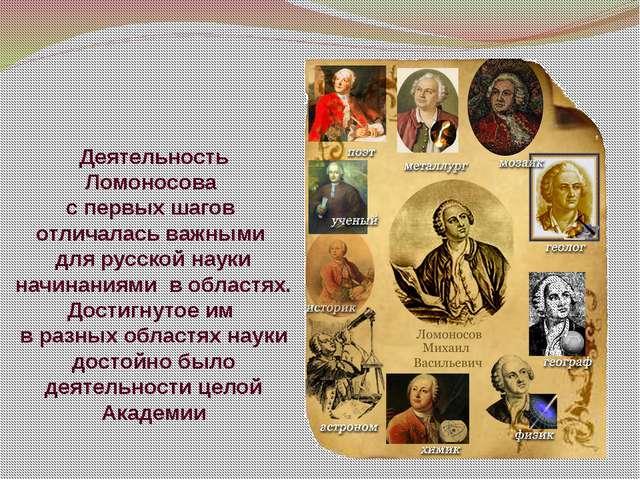 Деятельность Ломоносова с первых шагов отличалась важными для русской науки н...