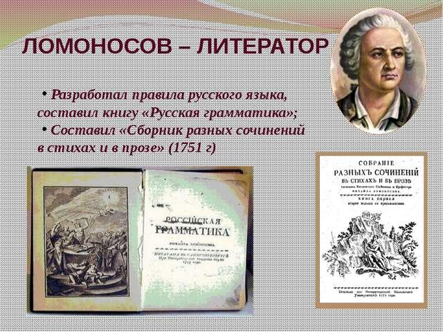 ЛОМОНОСОВ – МЕТАЛЛУРГ, ГЕОЛОГ Ломоносов первым в России обратил внимание на и...
