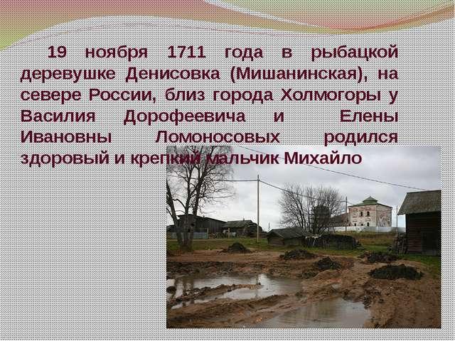 19 ноября 1711 года в рыбацкой деревушке Денисовка (Мишанинская), на севере Р...