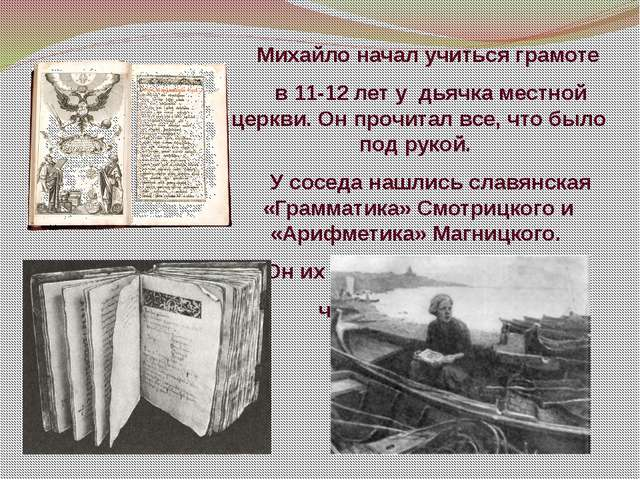 Михайло начал учиться грамоте в 11-12 лет у дьячка местной церкви. Он прочита...
