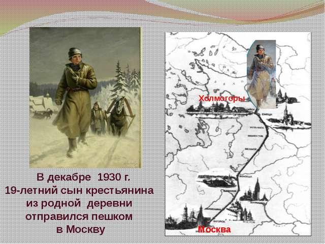 Холмогоры Москва В декабре 1930 г. 19-летний сын крестьянина из родной деревн...