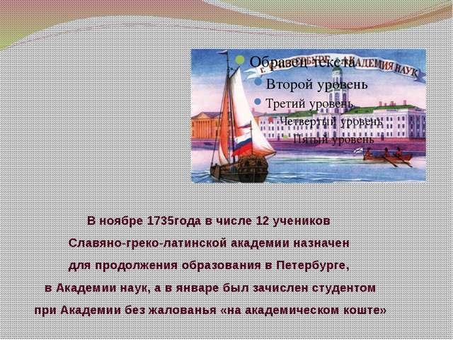 В ноябре 1735года вчисле 12учеников Славяно-греко-латинской академии назнач...