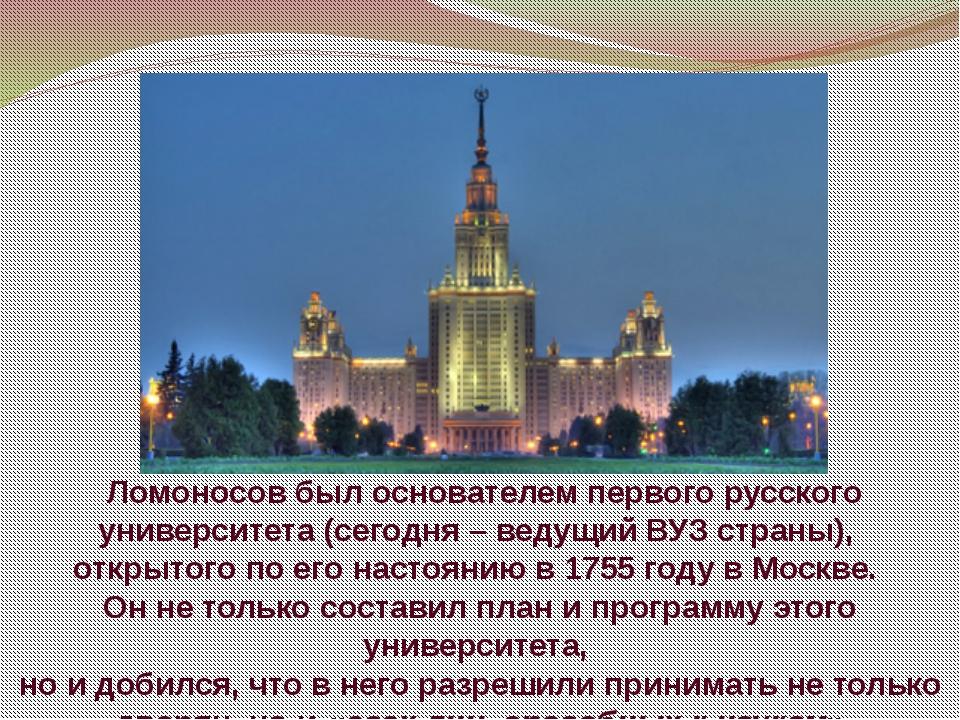 Ломоносов был основателем первого русского университета (сегодня – ведущий В...
