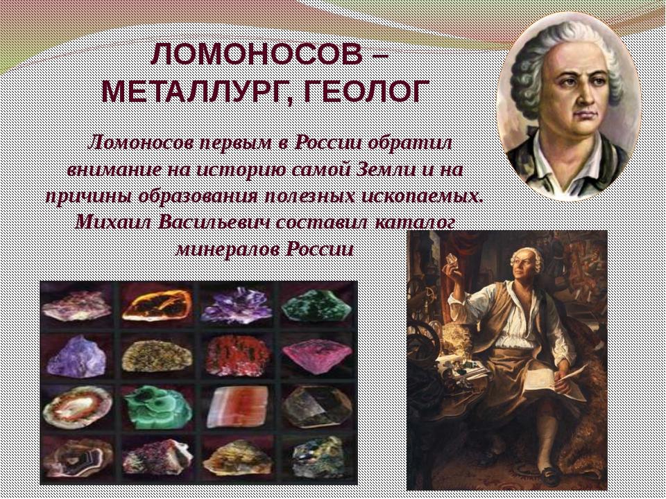 Заслуги Ломоносова перед отечеством высоко оценены его потомками. Именем Ломо...