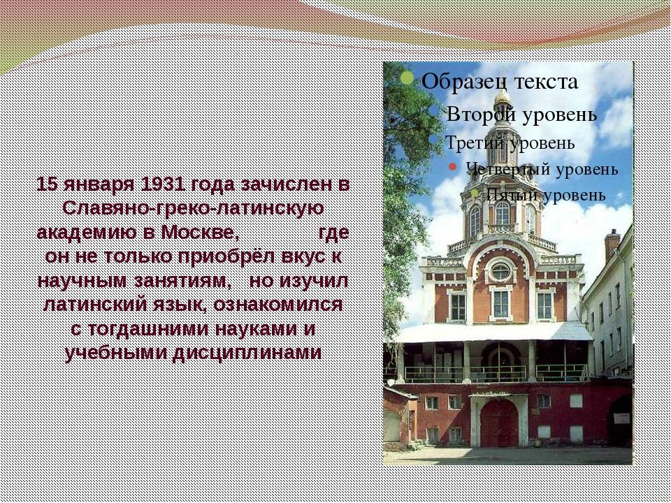 15 января 1931 года зачислен в Славяно-греко-латинскую академию в Москве, где...