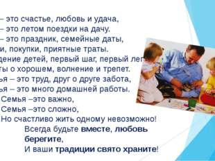 Семья – это счастье, любовь и удача, Семья – это летом поездки на дачу. Семь