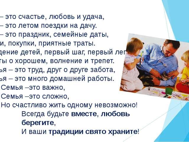 Как создать счастливую семью сочинение - Vendservice.ru