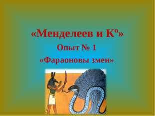 «Менделеев и Кº» Опыт № 1 «Фараоновы змеи»