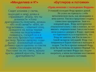 «Менделеев и Кº» «Алхимик» Сидит алхимик у свечи, подходит к нему дочка и спр