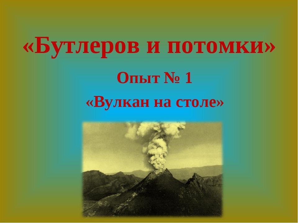 «Бутлеров и потомки» Опыт № 1 «Вулкан на столе»