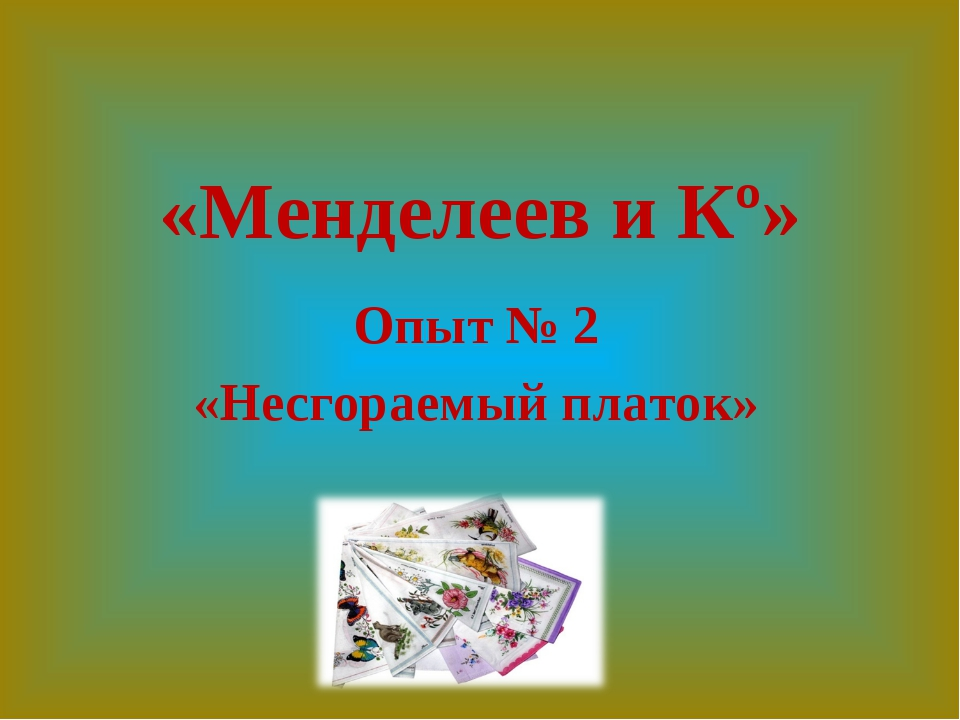 «Менделеев и Кº» Опыт № 2 «Несгораемый платок»