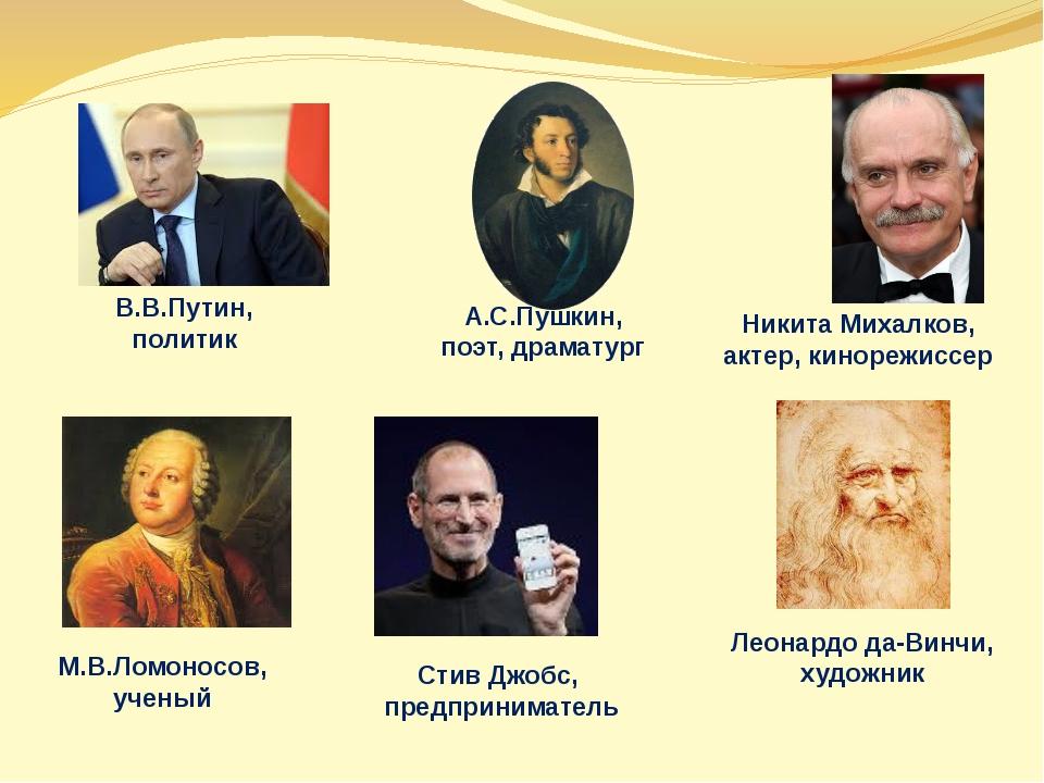Стив Джобс, предприниматель Никита Михалков, актер, кинорежиссер М.В.Ломоносо...