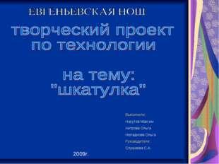 Выполнили: Насутов Максим Хитрова Ольга Неладнова Ольга Руководители: Слушаев