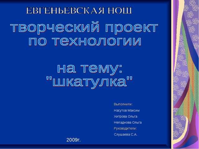 Выполнили: Насутов Максим Хитрова Ольга Неладнова Ольга Руководители: Слушаев...