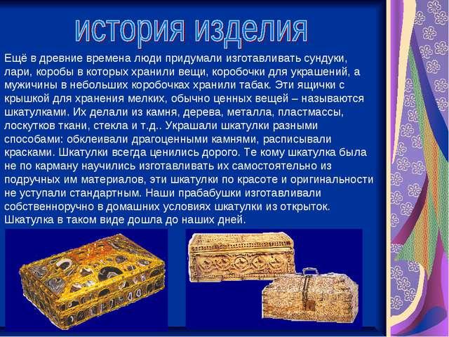 Ещё в древние времена люди придумали изготавливать сундуки, лари, коробы в ко...