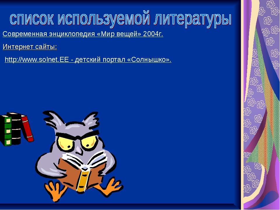 Современная энциклопедия «Мир вещей» 2004г. Интернет сайты: http://www.solnet...