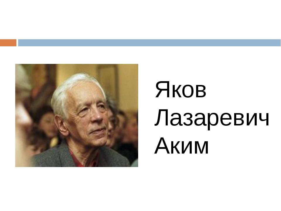 Яков Лазаревич Аким