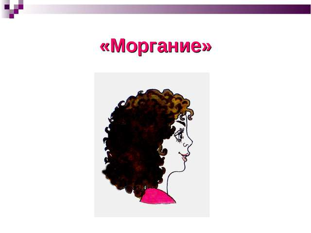«Моргание»