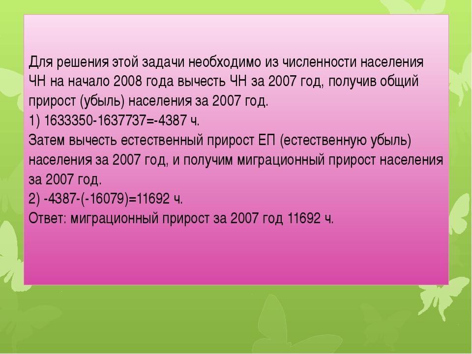 Для решения этой задачи необходимо из численности населения ЧН на начало 2008...