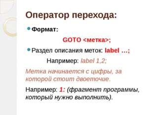 Оператор перехода: Формат: GOTO ; Раздел описания меток: label …; Например
