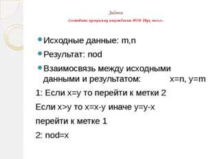 Задача Составить программу нахождения НОД двух чисел. Исходные данные: m,n Р