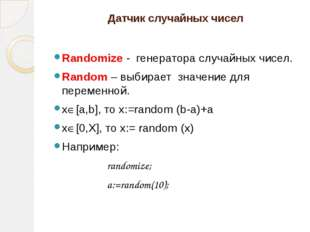 Датчик случайных чисел Randomize - генератора случайных чисел. Random – выбир