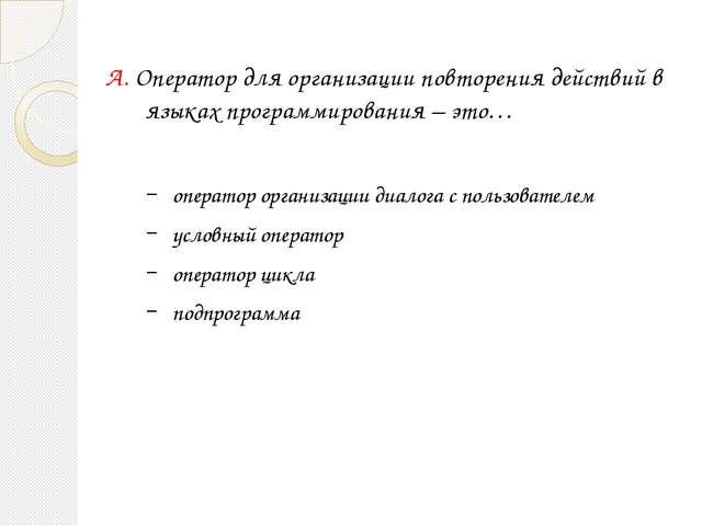 А. Оператор для организации повторения действий в языках программирования – э...