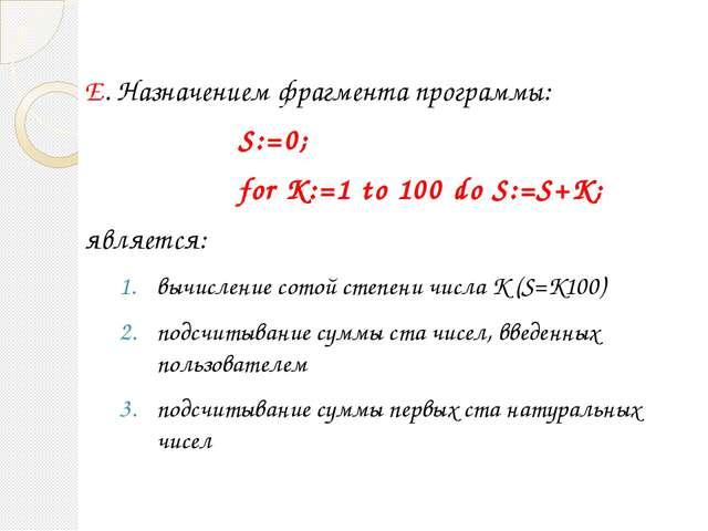 E. Назначением фрагмента программы: S:=0; for K:=1 to 100 do S:=S+K; является...