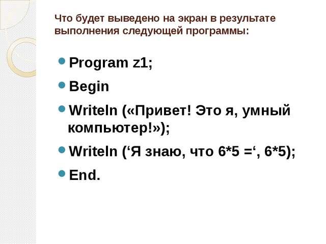 Что будет выведено на экран в результате выполнения следующей программы: Prog...