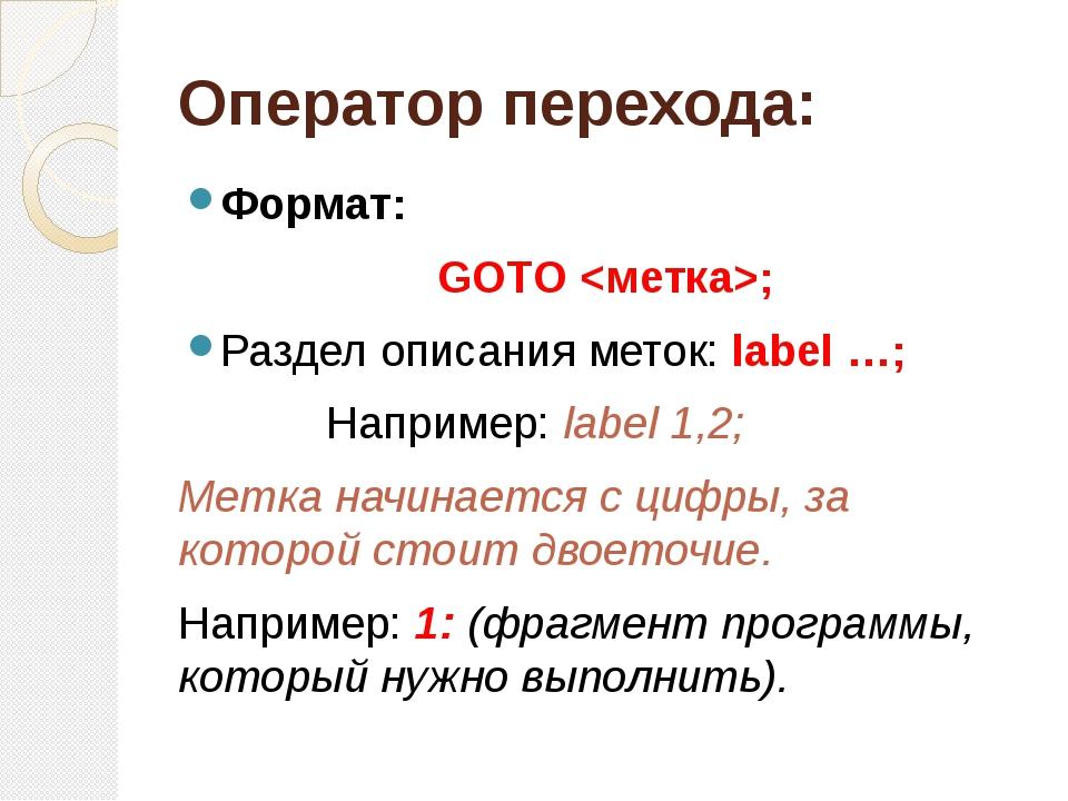 Оператор перехода: Формат: GOTO ; Раздел описания меток: label …; Например...