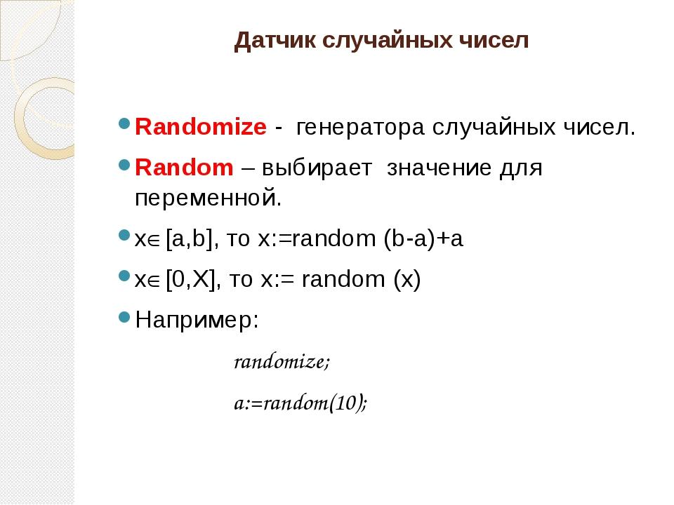 Датчик случайных чисел Randomize - генератора случайных чисел. Random – выбир...