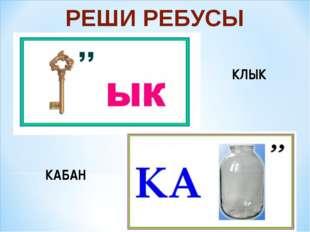 РЕШИ РЕБУСЫ КЛЫК КАБАН