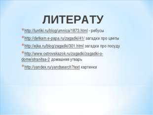 ЛИТЕРАТУ http://luntiki.ru/blog/umnica/1873.html - ребусы http://detkam.e-pap