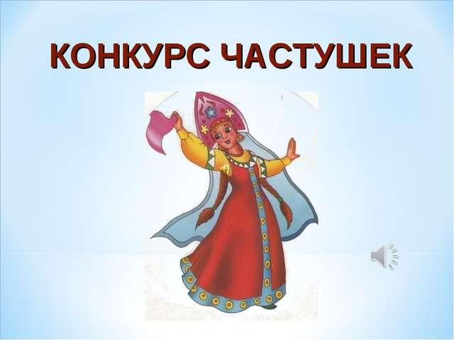 КОНКУРС ЧАСТУШЕК