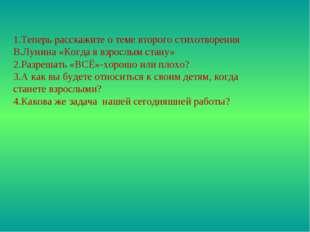 1.Теперь расскажите о теме второго стихотворения В.Лунина «Когда я взрослым с