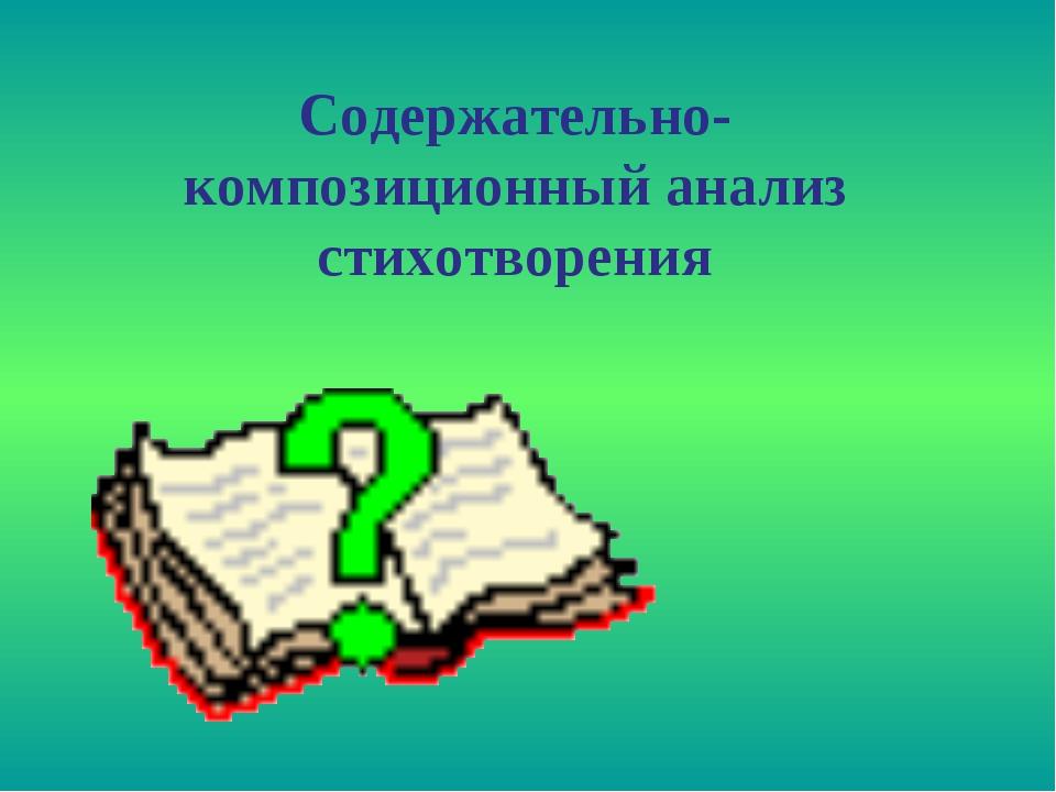 Содержательно-композиционный анализ стихотворения