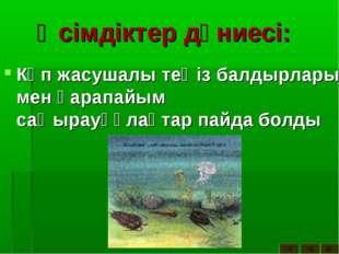 Өсімдіктер дүниесі: Көп жасушалы теңіз балдырлары мен қарапайым саңырауқұлақт