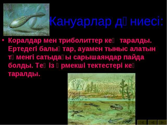Жануарлар дүниесі: Коралдар мен триболиттер кең таралды. Ертедегі балықтар, а...