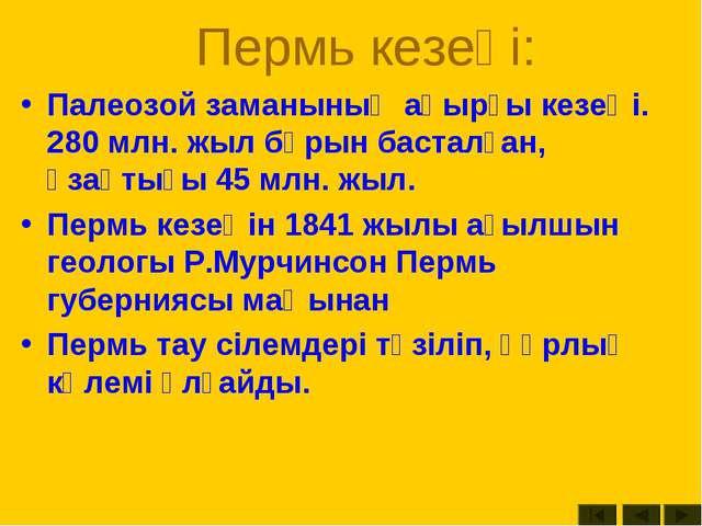 Пермь кезеңі: Палеозой заманының ақырғы кезеңі. 280 млн. жыл бұрын басталған,...