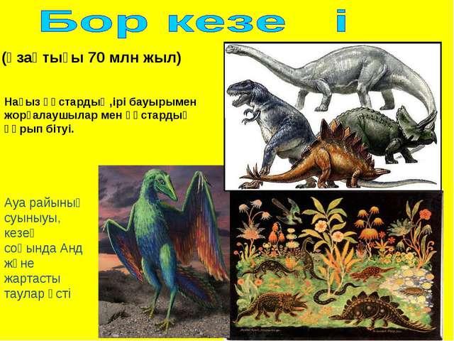 (ұзақтығы 70 млн жыл) Нағыз құстардың,ірі бауырымен жорғалаушылар мен құстард...
