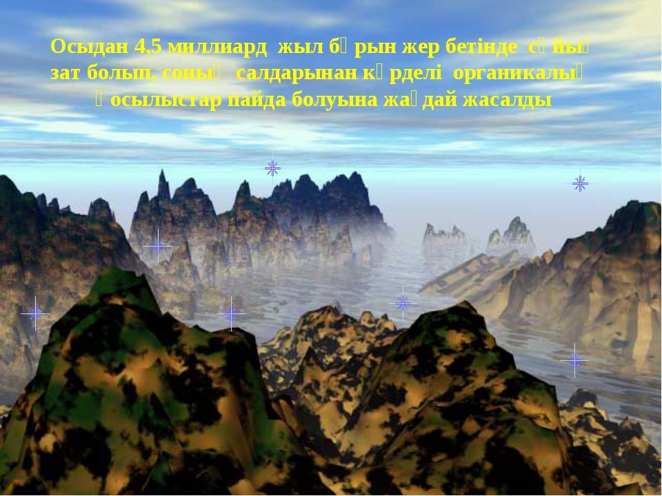 Осыдан 4,5 миллиард жыл бұрын жер бетінде сұйық зат болып, соның салдарынан к...