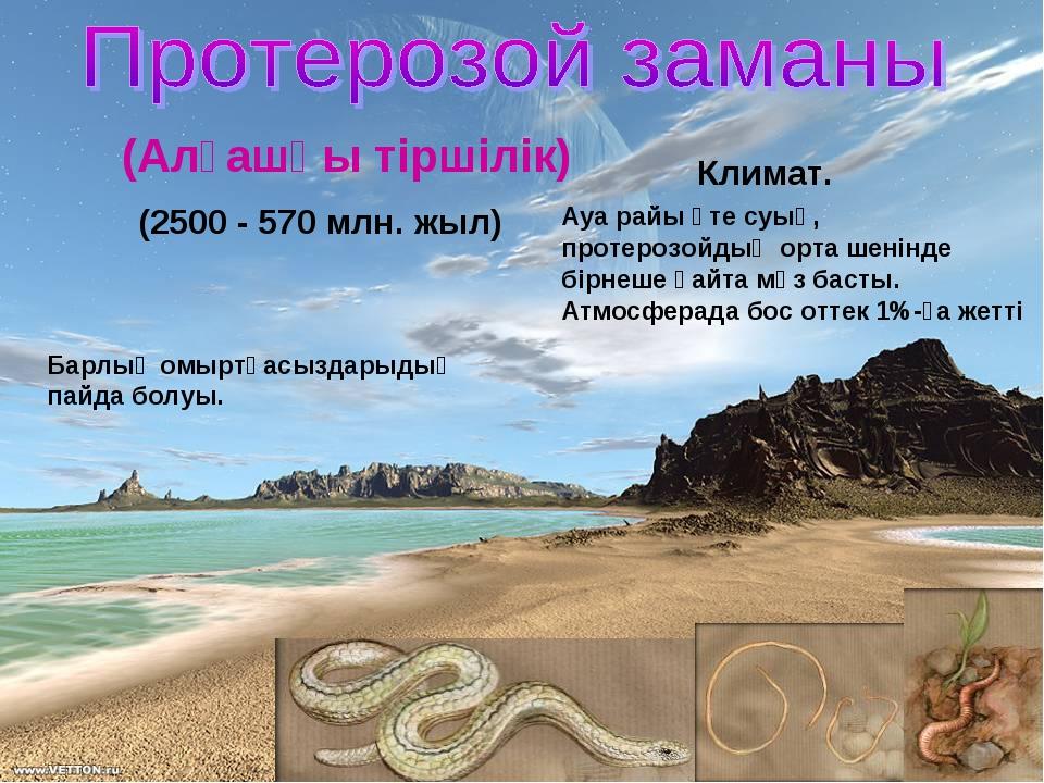 (2500 - 570 млн. жыл) Барлық омыртқасыздарыдың пайда болуы. Климат. Ауа райы...