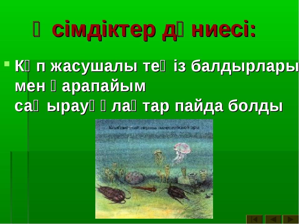 Өсімдіктер дүниесі: Көп жасушалы теңіз балдырлары мен қарапайым саңырауқұлақт...