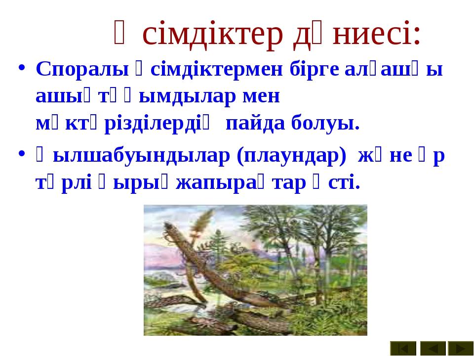 Өсімдіктер дүниесі: Споралы өсімдіктермен бірге алғашқы ашықтұқымдылар мен мү...