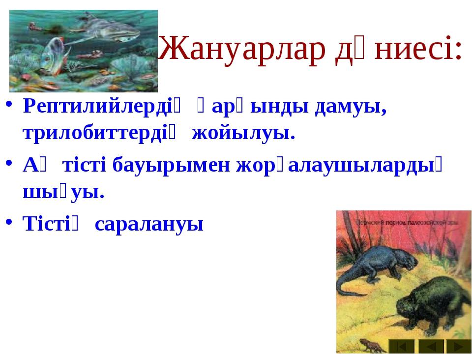 Жануарлар дүниесі: Рептилийлердің қарқынды дамуы, трилобиттердің жойылуы. Аң...