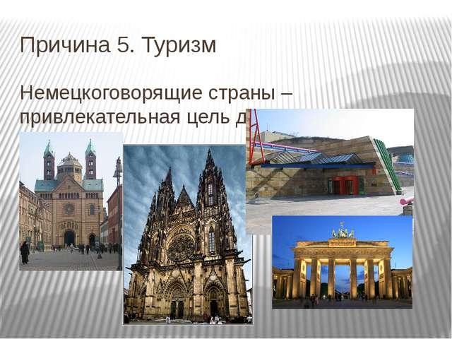Причина 5. Туризм Немецкоговорящие страны – привлекательная цель для туризма