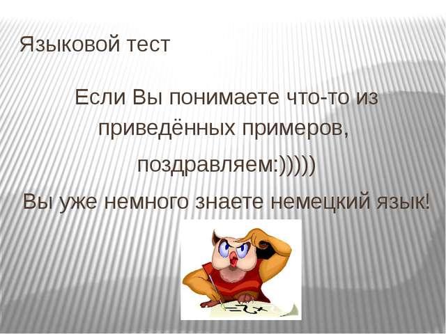 Языковой тест Если Вы понимаете что-то из приведённых примеров, поздравляем:)...