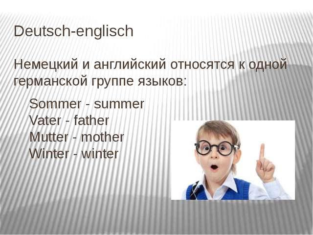 Deutsch-englisch Немецкий и английский относятся к одной германской группе яз...